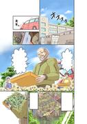 学習漫画サンプル1