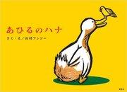 Satoko Takahashiの作品