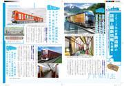 鉄道誌の紙面デザイン
