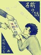 村松ひづるの作品
