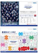 電気メーカー 雑誌広告