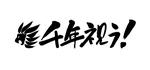 競技用ヨーヨーブランド『シュトルムパンサー』様のロゴの筆絵化と刻印用筆文字を制作させていただきました。