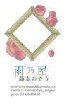 Fujimoto Noyau