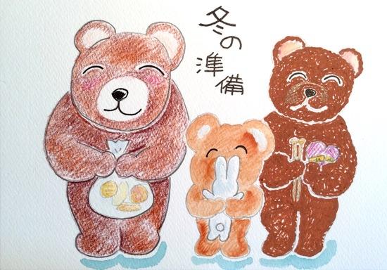 冬の準備のクマ家族