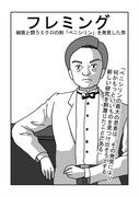 NHKドラマ10デザイナーベイビー(小道具として使用)