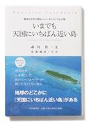 著作本「いまでも天国にいちばん近い島」(PHP研究所)