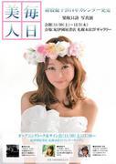 2014年 猪股聡子カレンダー「毎日美人」