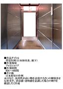 日本家屋 廊下