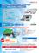 先進性を感じさせるレーザー関連機器の広告
