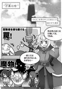 ファンタジー系漫画1