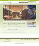 温泉宿泊施設のサイトデザインです。