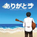 アコギとハーモニカを使いながら歌うタイプの曲のアルバムです。