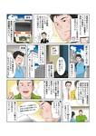 Nagayama was