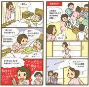 『月刊ナーシング』学研