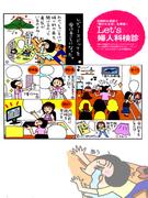 体験ルポ漫画・婦人科検診