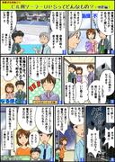 商品解説用漫画