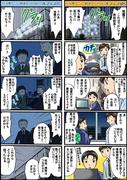 商品解説漫画(チラシ・WEB用)