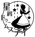 舞台「星屑ドゥームスデイ」のロゴマークをデザインさせていただきました。  ◇使用ソフト◇ Adobe illustrator CC2017  ◇製作時間◇ 約6時間  ◇参考URL◇ https://twitter.com/sutera_girl