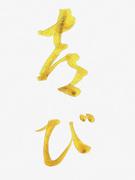 uroyamaの作品