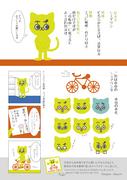 自転車共有キャラクター提案