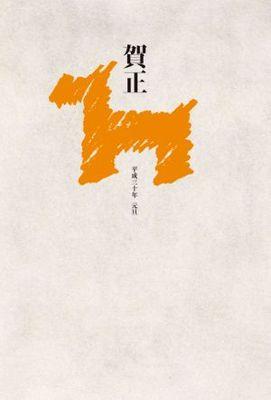 干支年賀_013