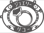 宝飾品店の新規改装に伴ったブラケット(吊り下げ)看板のデザインをご依頼いただきました。レトロフレンチというテーマをベースに、メインアイコンである指輪、お店のロゴなどをレイアウトしていきました。また、鉄板製となるため、看板自体が重くなりすぎないよう、気をつけました。