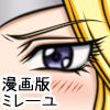 漫画版の絵柄に変えるために作った目のパッチです。