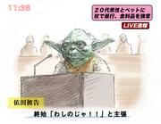 依田氏裁判法廷画