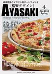 私、綾酒悠夏自信を売り込むための雑誌 をコンセプトに作ったものです。