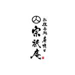 岐阜県郡上市にあります、お抹茶処 宗祇庵様の筆文字を 書かせて頂きました。
