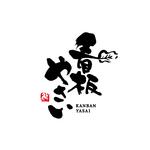 九州の農産物を中心に飲食店向け農産物を提案しております、 看板やさい様のロゴデザインを制作させて頂きました。