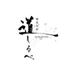 福岡県の道しるべ様のロゴデザインを制作させて頂きました。