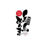 国内製造で本気でめんまを作ってる会社、株式会社タケマン様の 糸島めんまのラベルデザインを制作させて頂きました。