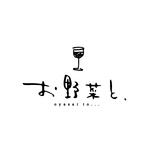 お野菜とワインのお店、お野菜と、様のロゴデザインを製作させて頂きました。