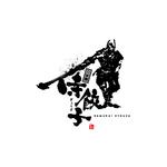 茨城県のラーメン屋さん「麺侍 どらぁご」様の侍餃子のロゴデザインを制作させて頂きました。