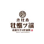 産直の牡蠣とオープンキッチンでの炉端焼が売りのお店 「産直かきと炉端焼 恵比寿 牡蠣ツ端」様のロゴデザインを 制作させて頂きました!