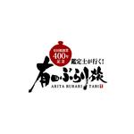 株式会社TVQ九州放送様の 2016年9月22日(木・祝)午後3:00〜 TVQ特別番組「鑑定士が行く!有田ぶらり旅」ロゴデザインを製作 させて頂きました。