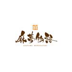 まくら株式会社様の 天然素材「麻」を使った寝具シリーズのブランド「麻夢物語」の ロゴデザインを製作させて頂きました。