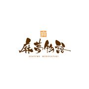 「麻夢物語」の ロゴデザイン