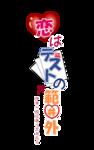Fujimiya Benio