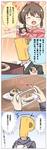 二次創作の漫画です。 フルカラー、ポップテイストの漫画が得意です