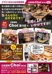 澄川駅前、鉄釜で焼くピザがつまみの立ち飲み店舗「立喰酒場Choi 澄川店」様のチラシデザインを担当しました。  ラフレイアウト、文字・写真原稿をいただき作成。  https://choi-nomi.com/