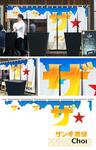 札幌駅前通の仲通りにある立ち飲み店舗「ザ★ザンギ酒場Choi」様の夏限定のれんデザインを担当しました。  元々のロゴレイアウトは変更せず、札幌の夏といえばビアガーデンが熱いという発想から、ビールをイメージさせるテクスチャをのせました。 上部に入道雲のイラストを入れ、さらに夏らしさを演出しています。  https://choi-nomi.com/