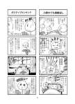 自分の体験談を四コマ漫画にしたものです。