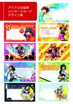 ご依頼頂き制作したアイドル生誕祭メッセージカードサンプル集です。