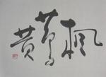 松本千嶂 (毛筆文字工房千嶂)