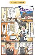 サービスアピール漫画