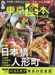 東京食本Vol.4