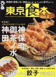 東京食本Vol.5