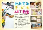 子どもを対象にした美術教室のポスターをデザインさせていただきました。